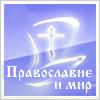 Православие и мир.
