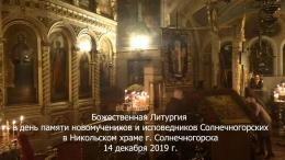 День памяти новомучеников и исповедников Солнечногорских