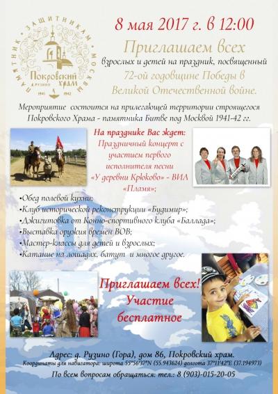 Приглашаем всех 8 мая на праздник в честь Дня Победы!