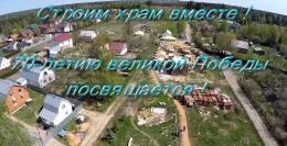 Фильм о праздновании 70-летия Победы на нашем приходе