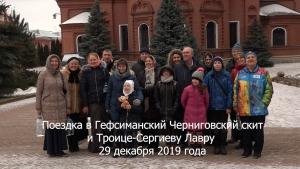 Паломническая поездка в Черниговский Гефсиманский скит и Троице-Сергиеву Лавру