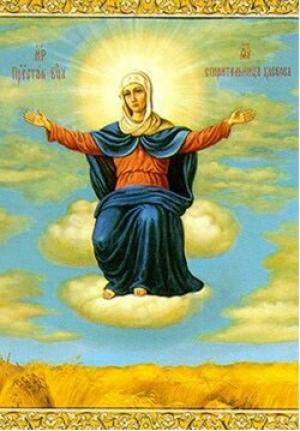 """Икона Пресвятой Богородицы, именуемая """"Спорительница хлебов"""""""