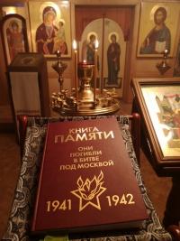Панихида по воинам, павшим в битве за Москву в 1941-42 гг.