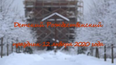 Фильм о детском Рождественском празднике 12 января 2020 года