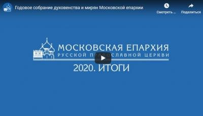 21 декабря в 11:00 - Трансляция годового собрания духовенства и мирян Московской епархии